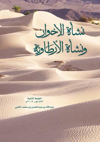 غلاف كتاب نشأة الإخوان ونشأة الأرطاوية